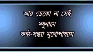 Ar Deko Na Sei Madhuname,Sandhya Mukhopadhyay