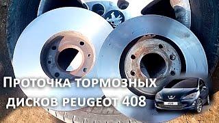 Проточка тормозных дисков Peugeot 408 2012