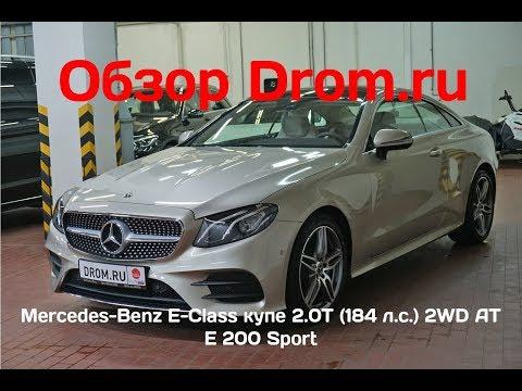 Mercedes-Benz E-Class купе 2019 2.0T (184 л.с.) 2WD AT E 200 Sport - видеообзор