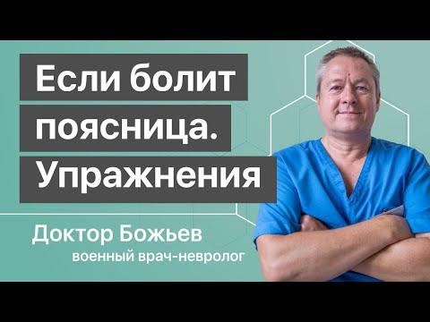 Болит поясничный отдел позвоночника что делать | Лечение поясницы без врачей и лекарств