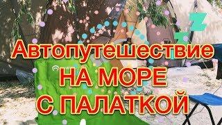 видео Отдых дикарем на Черном море: отпуск в палатке, быт и советы