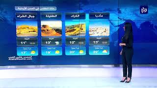 النشرة الجوية الأردنية من رؤيا 27-10-2019 | Jordan Weather