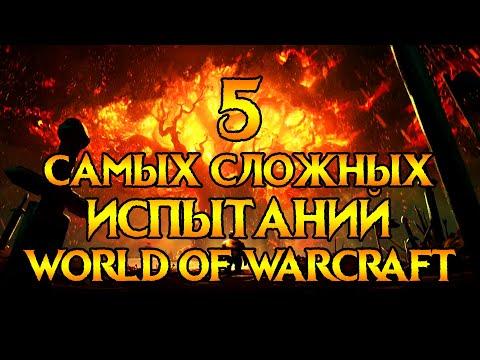5 самых сложных испытаний World Of Warcraft