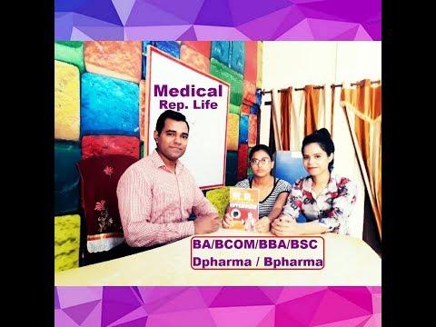 medical representative life ! job profile ! Interview ! job ! Book