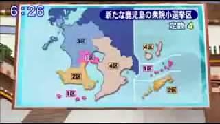 衆議院 新鹿児島県選挙区 新区割り 定数5⇒4に 宮路氏は比例へ