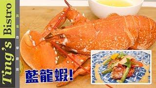 超奢華食材「藍龍蝦」料理!奶油煎龍蝦&龍蝦濃湯|克里斯丁上菜 Feat. 廚師阿文