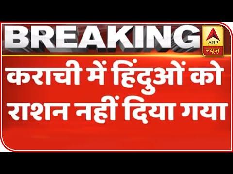 Hindus Denied Rations In Pakistan's Karachi City | ABP News