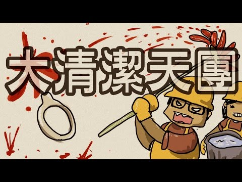 【6tan】實況精華:大清潔天團