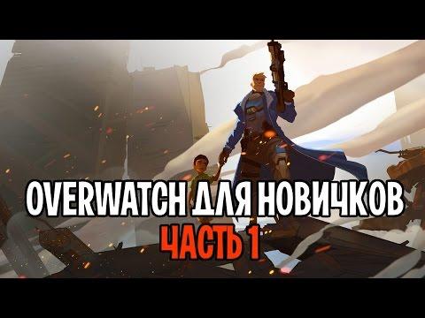 Как играть в overwatch видео