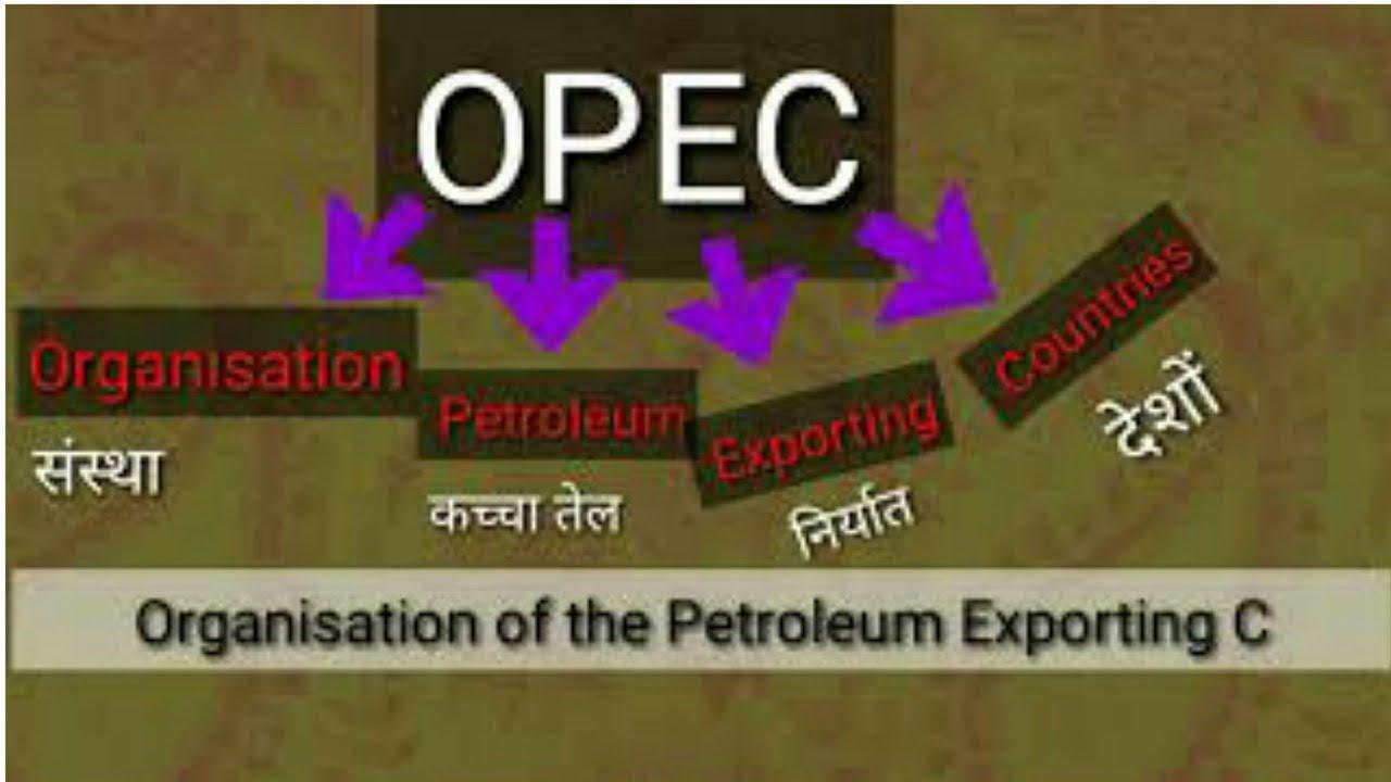 OPEC के बारे में पूरी जानकारी