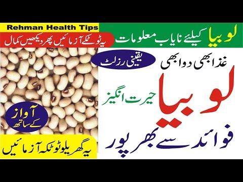 lobia ke faide in urdu  | Black Eyed Peas Benefits | Lobia ke Faide in Urdu | Rehman Health Tips