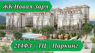 ЖК НОВАЯ ЗАРЯ | КРАСИВО | Купить квартиру в Сочи | Инвестиции в недвижимость | NedShops
