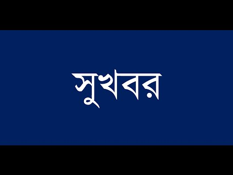 সুখবর Online Earning Banlga Video, Outsouricng Bangla Video Tutorial