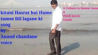 Kitani Hasrat hai Hume tumse Dil lagane ki song by Anand chandane voice