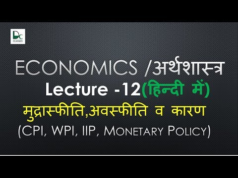 Consumer Price Index, Index of Industrial Production, WPI - Economics Online Lectures  #12