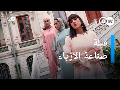 مشهد الموضة في تركيا..من الحجاب إلى أزياء الشارع| واحة الثقافة