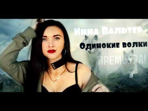Инна Вальтер - Одинокие волки (new 2018) ПРЕМЬЕРА!