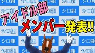 【バーチャルアイドル】アイドル部メンバー発表!!【ばあちゃるP】