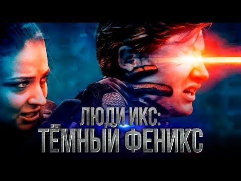 Люди Икс: Тёмный Феникс ТРЕЙЛЕР-АЛЬТЕРНАТИВА