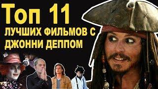 Джонни Депп - ТОП 11 лучших фильмов