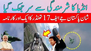 PAKISTANI PILOT MADE ANOTHER FLYING WORLD RECORD IN PARIS AIR SHOW|JF17 VS RAFALE |HAQEEQAT NEWS
