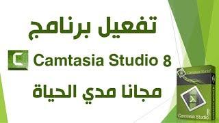 طريقة تحميل وتفعيل برنامج camtasia studio 8 مدى الحياة 2019