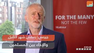 رئيس حزب العمال البريطاني يهنئ المسلمين بحلول شهر رمضان