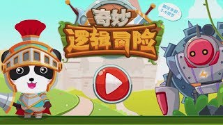 Little Panda's Jewel Quest CHINESE - Baby Panda Defeats Evil Witch - Learn Colors Shape Puzzle Games
