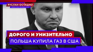 Expensive and Humiliating. Poland Bought Gas in the USA (Ruslan Ostashko)