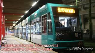 【走行音】広島電鉄5000形5005号『GREENMOVER』2号線広島駅行き 広電宮島口→広島駅