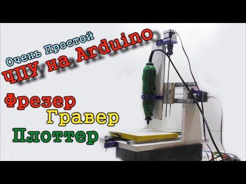 Простой ЧПУ фрезер гравер на Arduino своими руками
