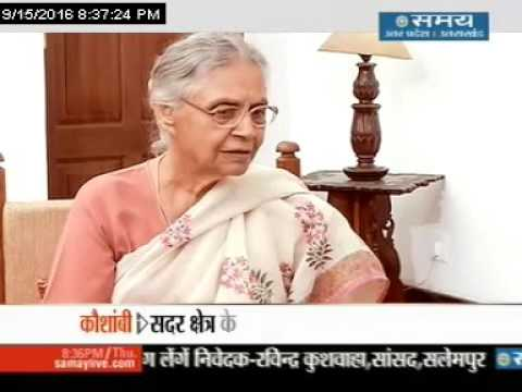Samay Samvad with Ramesh Awasthi an exclusive interview of Sheila Dikshit (15/09/16)