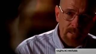 Доктор Хайзенберг по-иркутски.