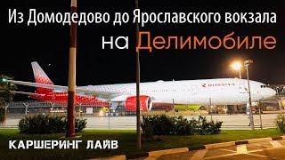 Каршеринг LIVE: Обзор поездки аэропорт Домодедово — Ярославский вокзал    Делимобиль