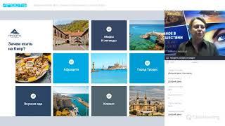 Вебинар по Греции и Кипру: Все, что вы хотели узнать об отелях Louis. 22.08.2019