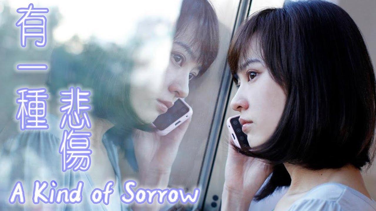 有一種悲傷 A Kind of Sorrow (A-Lin)『比悲傷更悲傷的故事』鋼琴 Jason Piano Cover - YouTube