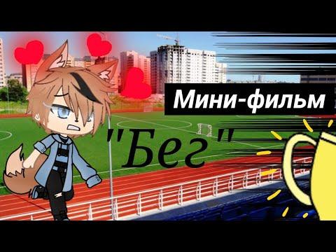 Мини-фильм | Бег | Special For 10k | Gacha Life на русском