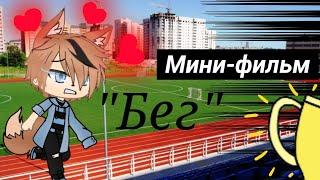 Мини фильм  Бег  Special For 10k  Gacha Life на русском