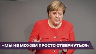 Германия спорит из-за войны в Сирии. Нужно ли вводить войска?