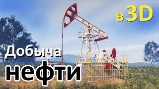 Как добывают нефть: красивая 3d анимация работы скважины(Добыча нефти, как самостоятельная отрасль производства, уверенно заняла прочные позиции в мировой экономи..., 2016-03-27T13:21:49.000Z)