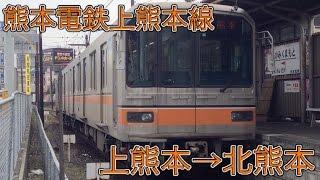 【ノーカット】【HD】熊本電鉄上熊本線 上熊本線→北熊本