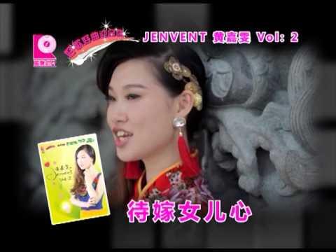 黄嘉雯 最新专辑  Vol: 2