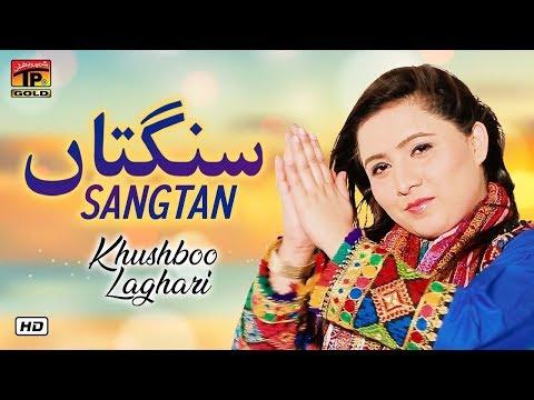 sangtan- -khushboo-laghari- -latest-punjabi-and-saraiki-song