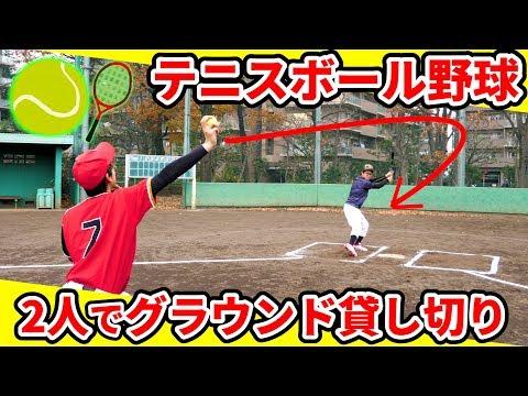 【テニス野球】グラウンドを貸し切って2人だけでテニスボール野球したら楽しすぎたww【対決】