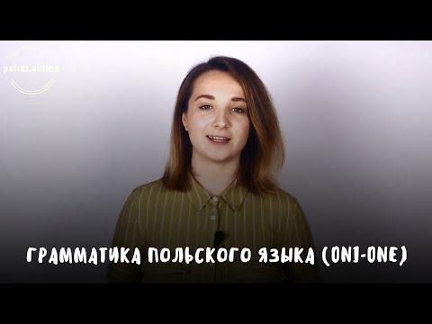 Базовая грамматика польского языка. Oni | One - разница в местоимениях