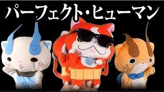 【妖怪うぉっち劇場】パーフェクト・ヒューマン thumbnail