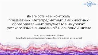 Исаева Н. А. | Диагностика и контроль образовательных результатов на уроках русского языка