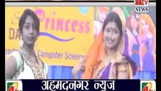 Ahmednagar - अहमदनगर कॉलेज  प्रिंस & प्रिन्सेस डे