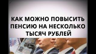 как повысить пенсию на несколько тысяч рублей