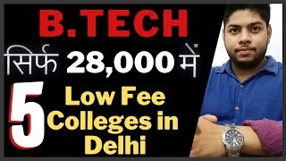 Low Fees structure B.Tech Colleges in New Delhi|5 Top colleges for B.tech in Delhi|Rahul Chandrawal